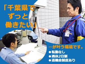 株式会社ケイハイ【京葉ガスグループ】の求人情報