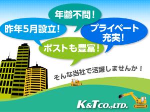 株式会社K&Tの求人情報