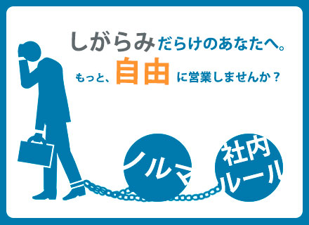 アイコム株式会社/提案営業◆営業経験者優遇◆大阪◆個人ノルマなし・自由な営業スタイル◆面接1回◆早期昇進可能◆土日祝休