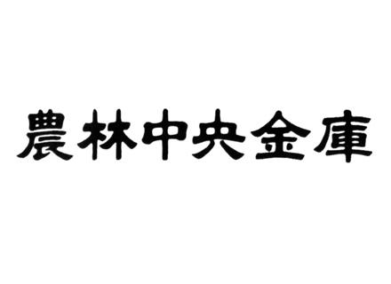 農林中央金庫/【総合職】法人営業/投資/リスク管理/システム企画/JAバンクのリテール企画/証券事務/法務・会計