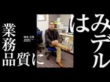 株式会社 デルフィス/【データコンサルタント】トヨタグループのマーケティングエージェンシーで働きたいクルマ好き大歓迎◎