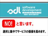 株式会社 ソフトウェア開発研究所/【他社では得難い喜びとやりがい】自社開発のサービスゆえ、あなたのフィードバックがサービスに反映します。