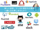 株式会社 プロジェクト・モード/WEB/スマホアプリデザイナー