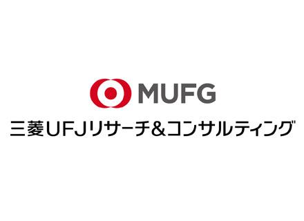 三菱UFJリサーチ&コンサルティング株式会社/【マーケティング戦略コンサルタント】分析・提言を通じ、企業の変革に関わりたい方