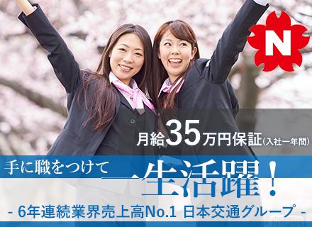 蔦交通株式会社【日本交通グループ】の求人情報