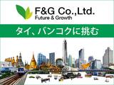 F&G CO.,LTD/【Webデザイナー】タイ勤務 急成長中のECサービスのデザインからコーディングまでを担当していただけるWebデザイナーを募集!