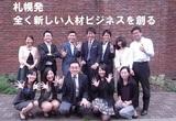 リージョンズ 株式会社/【勤務地:札幌】WEBエンジニア ★北海道発の人材ビジネス企業  「全く新しい人材ビジネス」を私たちみんなで創りだしています