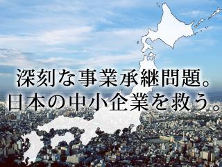 株式会社日本M&Aセンター【東証一部上場】の求人情報