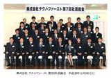 株式会社 テクノ・ファースト/シーケンス制御(開発系)