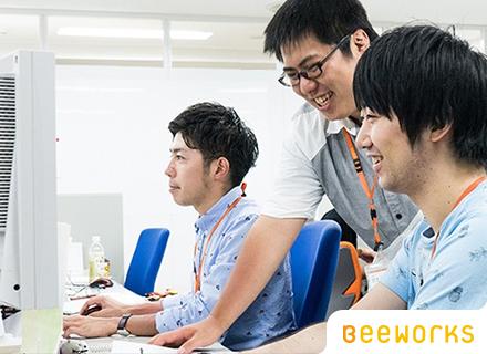 株式会社ビーワークス/Webエンジニア◆年間125日(個人別カレンダーを設定)◆プロフェッショナルな知識と技術を学べる