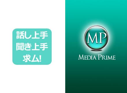 株式会社メディアプライムの求人情報