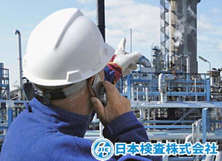 日本検査株式会社/プラントエンジニア(施工管理・品質管理・安全管理・設備保全)