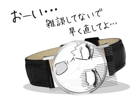 株式会社東急タイム【東急グループ】の求人情報
