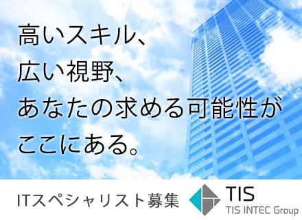 TIS株式会社/ITスペシャリスト(大規模システム基盤の構築など)