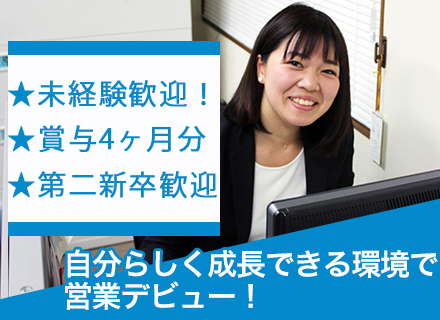 日本梱包資材株式会社/提案営業◆営業未経験者歓迎◆20~30代活躍中◆個人ノルマなし◆創業66年・安定基盤の専門商社