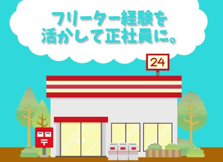 株式会社99イチバ 【ユニー・ファミリーマートホールディングス】の求人情報