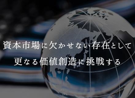 株式会社アイ・アール ジャパン/コンサルタント(上場企業の株主対応業務総合支援)◆国内トップクラスの独立系IR(※)コンサル