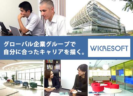株式会社ウィクレソフト・ジャパン/開発エンジニア◆外資系IT企業◆残業月20h以下◆Microsoft社製品の技術に特化◆上流やPL/PMへのキャリアも