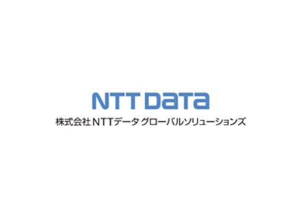 株式会社NTTデータ グローバルソリューションズ/【サービスデリバリーメンバー】NTTデータグループのグローバルエキスパートを目指す