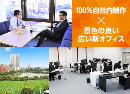 株式会社アイティエフ/【Webデザイナー】有名アパレルECサイト中心◆見晴らしの良い新オフィスで一緒に働きましょう◆経験浅めOK