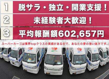FBサポート株式会社/【スーパーカーゴのオーナードライバー☆業界TOPクラスの実績】未経験歓迎!365日24時間、働き方は自由!