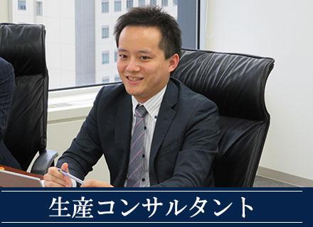株式会社 日本能率協会コンサルティング(JMAC)の求人情報