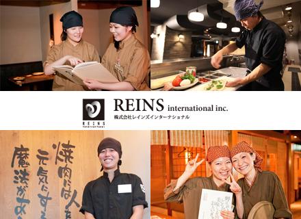 株式会社レインズインターナショナル/【店長候補】牛角・土間土間・温野菜など日本を代表する多数のブランドを展開