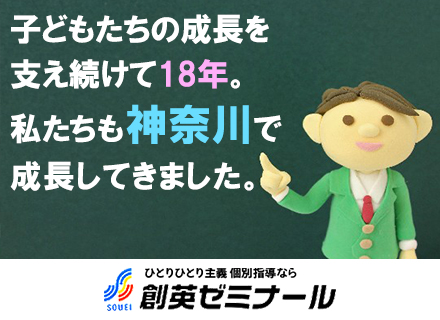株式会社創英コーポレーション/【教室長候補】神奈川県トップクラスの『創英ゼミナール』◆子どもの総合的な成長をサポート
