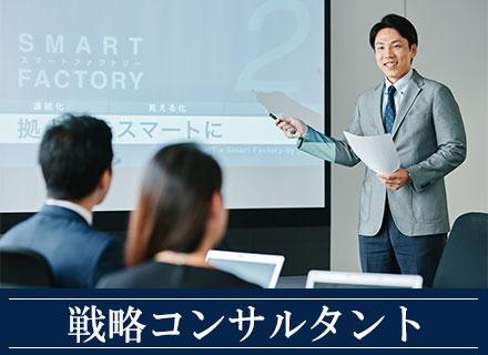 株式会社 日本能率協会コンサルティング(JMAC)/戦略コンサルタント(戦略・マーケティング・BPR)/未経験入社の20代・30代が活躍!/企業の経営課題解決