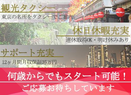 日交練馬株式会社【日本交通100%子会社】の求人情報