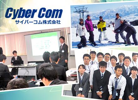 サイバーコム株式会社/【サーバエンジニア】◆多彩な案件を通じて1人1人のキャリアアップをサポート◆東証一部上場
