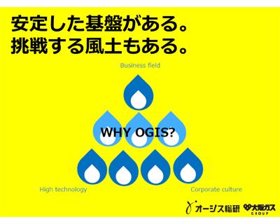 株式会社オージス総研/【IT/業務コンサルタント】