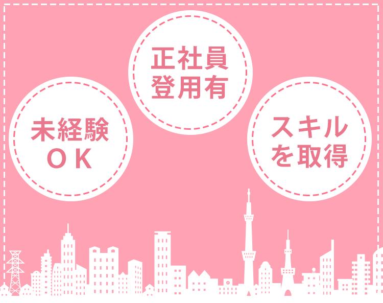 新日本技術株式会社/CADオペレーター★未経験OK★希望勤務地100%考慮★年休125日~★国籍不問