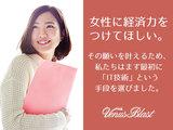株式会社 ヴィーナス・ブラスト/【英語が生かせる】Webディレクター