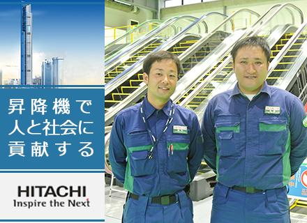 株式会社日立ビルシステム/施工管理《日立製昇降機担当》◆昇降機未経験歓迎