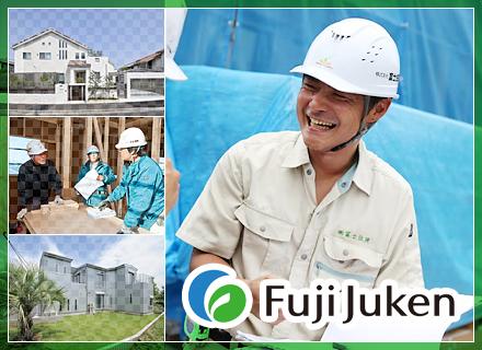 株式会社富士住建(FUJIJUKEN Co.Ltd.)/【現場監督】※木造注文住宅「完全フル装備の家」の施工管理・安全管理