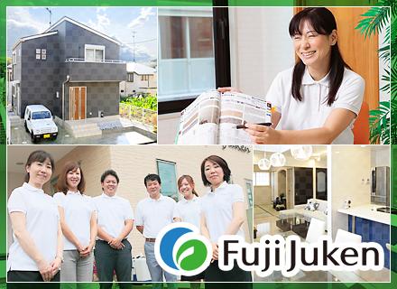 株式会社富士住建(FUJIJUKEN Co.Ltd.)/商品開発(「完全フル装備の家」をはじめとする木造注文住宅の商品開発)
