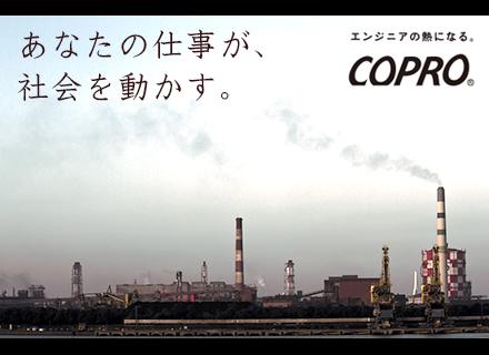 株式会社コプロ・エンジニアード/プラントエンジニア★施工管理からキャリアアップ$高収入保証$