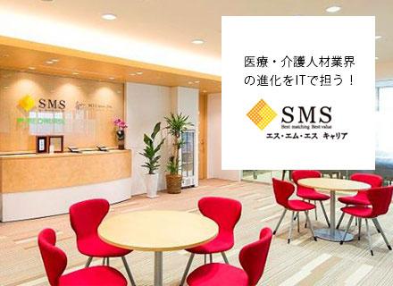 株式会社エス・エム・エスキャリア/【社内SE】■営業支援システム SalesForce担当
