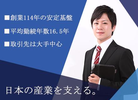ナラサキ産業株式会社【東証二部上場】の求人情報