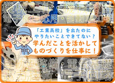 株式会社トラスト・テック【東証一部上場】の求人情報