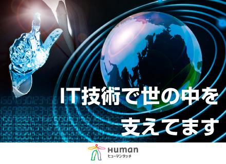 ヒューマンタッチ株式会社 エンジニアリング事業部/ITエンジニア/ソフトウェア、Web、インフラ■取引7000社からあなたにぴったりの案件を■1つ上を目指せます
