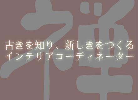 株式会社禅/インテリアコーディネーター/快適なホテルづくりの提案/六本木勤務/学歴不問