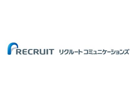 株式会社リクルートコミュニケーションズ/経営戦略(IT推進)