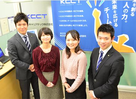 KCCSキャリアテック株式会社/【ITエンジニア】◆経験の浅い方◆開発領域をさらに広げたい方◆京セラグループの安定基盤