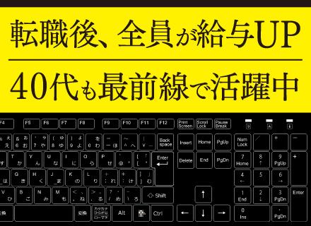 イーエスト株式会社/【SAPコンサルタント】入社祝い金30万円支給!◆案件単価の80%を還元します!◆残業少なめ
