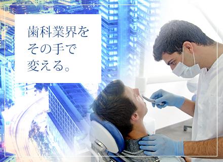 フィード株式会社/新規事業企画担当◆リーダー候補◆歯科医院の顧客シェア8割◆みなとみらい駅直結◆プロモーションも担当