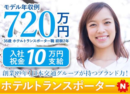 さくらタクシー株式会社/ホテルトランスポーター★安定収入を実現(7年連続売上高NO.1の日本交通グループ)