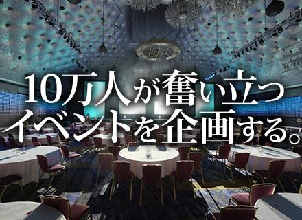 株式会社ジャパングレーライン/イベント企画◆未経験・第二新卒歓迎◆チーム制で安心◆大手企業と直接やり取り◆年間休日120日以上