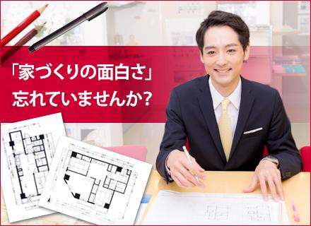 広島建設株式会社/設計◆月給30万円~◆賞与年2回◆住宅手当◆設立約50年の安定基盤◆オリジナルブランド『セナリオハウス』